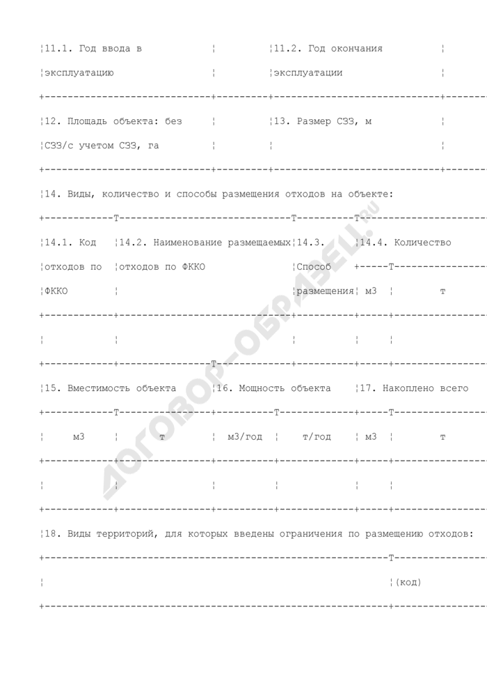 Характеристика объекта размещения отходов (образец). Страница 3