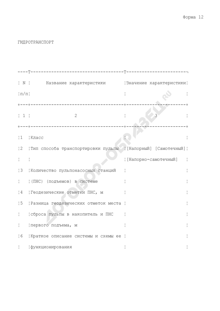 Характеристики гидротранспорта. Форма N 12. Страница 1