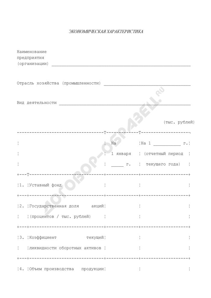 Экономическая характеристика предприятия (организации) для предоставления бюджетных средств (бюджетных кредитов) на возвратной и платной основе организациям деревообрабатывающей, целлюлозно-бумажной и лесохимической отраслей лесной промышленности. Страница 1