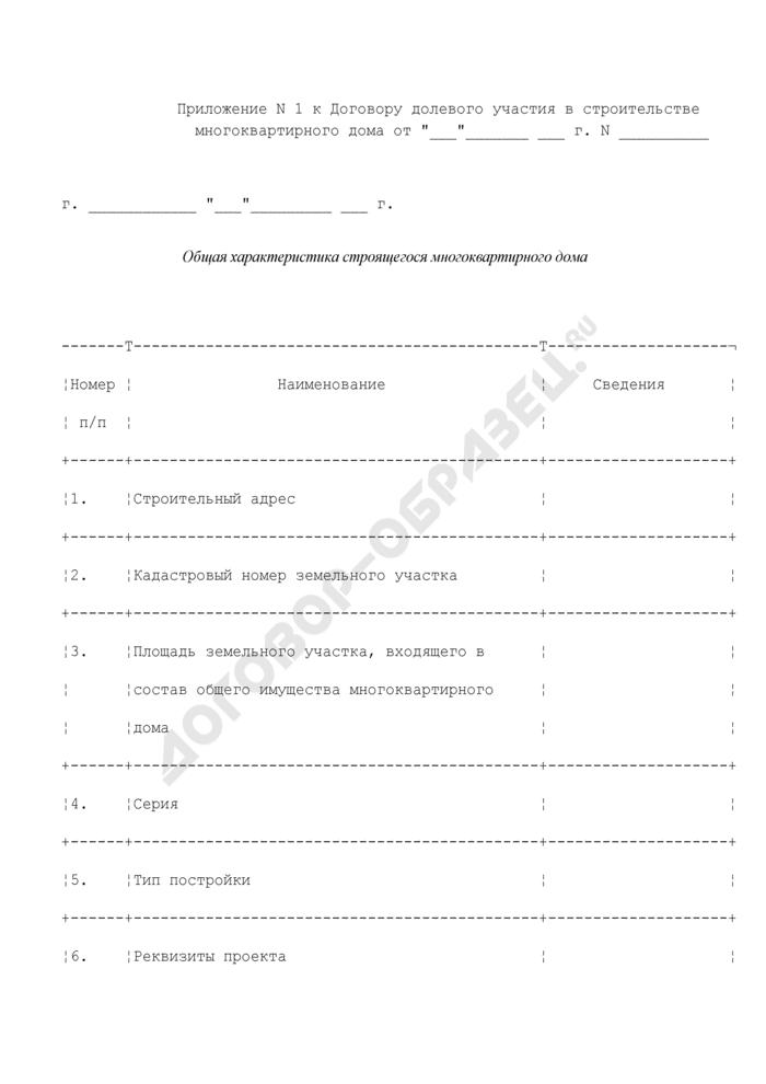 Общая характеристика строящегося многоквартирного дома (приложение к договору долевого участия в строительстве многоквартирного дома). Страница 1