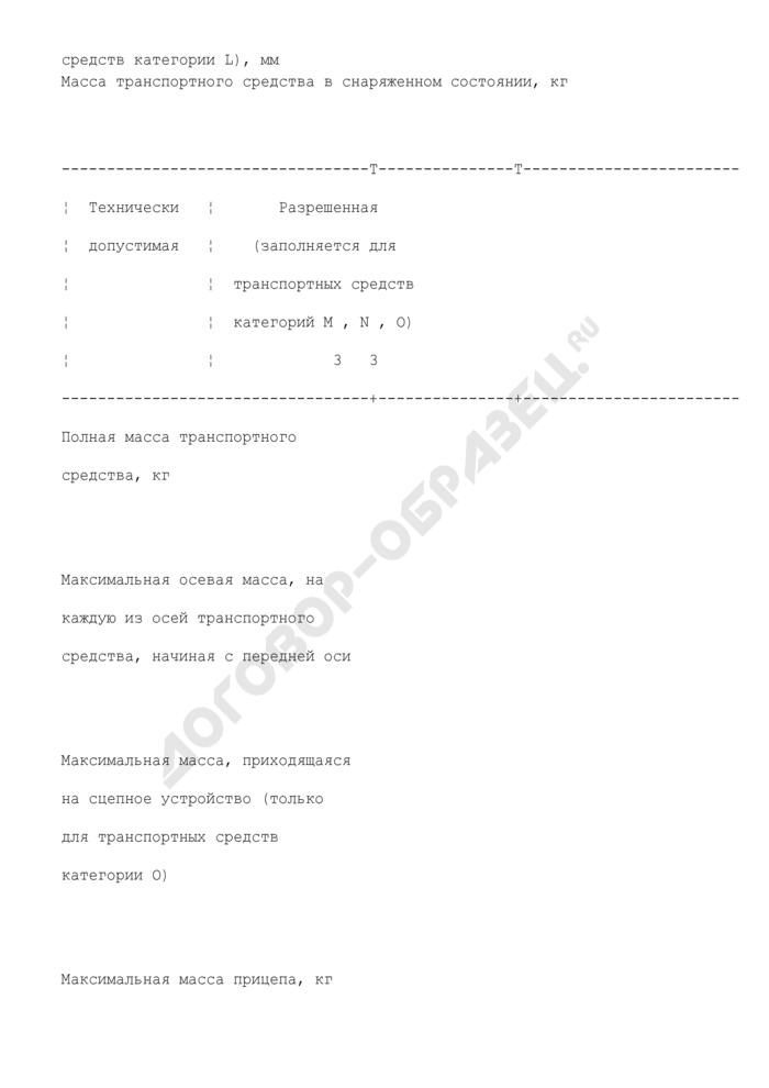 Общие характеристики транспортного средства (приложение к одобрению типа транспортного средства). Страница 2
