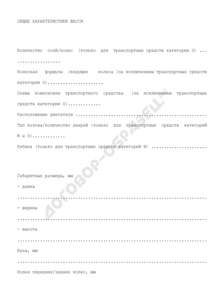 Общие характеристики шасси (приложение к одобрению типа шасси). Страница 1
