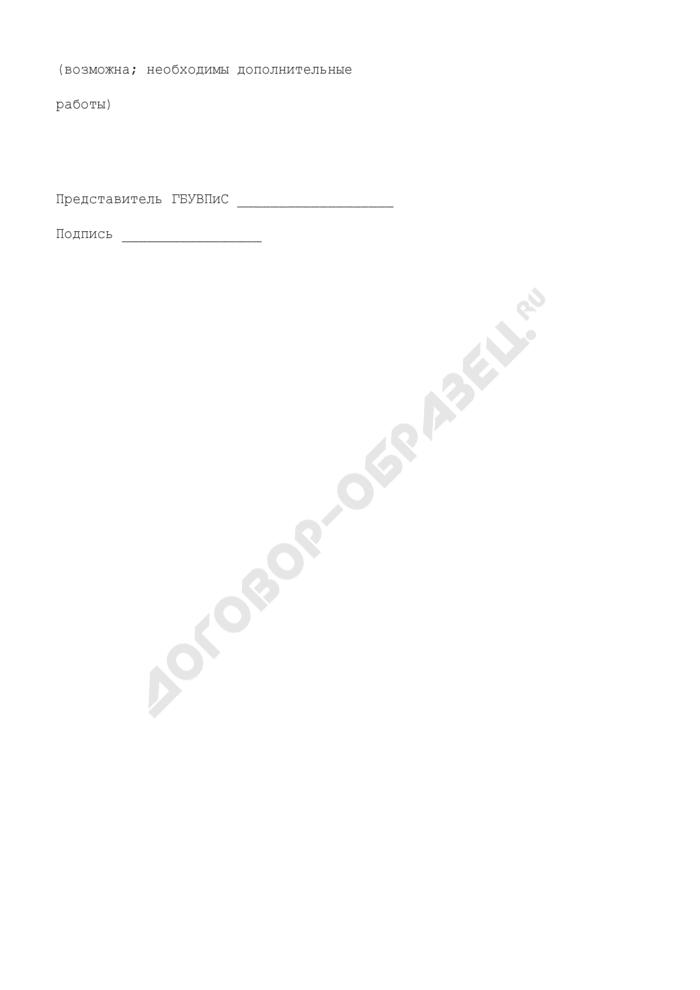 Основные характеристики бесхозяйственного судна (объекта) (вариант 2). Страница 2