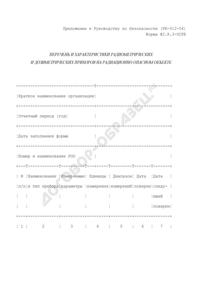 Перечень и характеристики радиометрических и дозиметрических приборов на радиационно опасном объекте. Форма N Ф2.8.3-ОСРБ. Страница 1