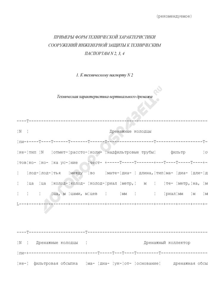 Примеры форм технической характеристики сооружений инженерной защиты к техническим паспортам (рекомендуемая форма). Страница 1