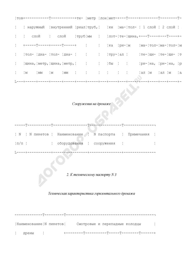 Примеры форм технической характеристики сооружений инженерной защиты к техническим паспортам (рекомендуемая форма). Страница 2