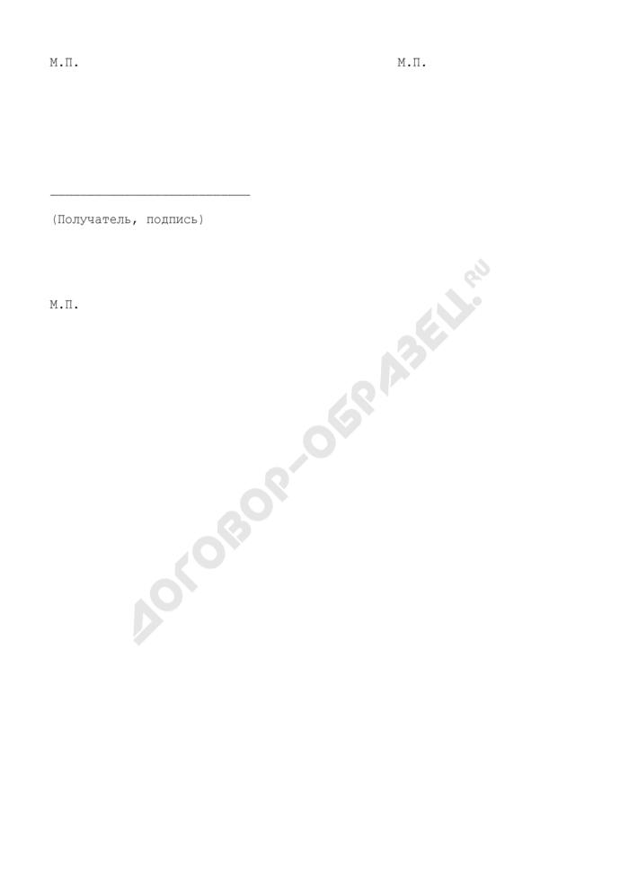 Производительность и характеристика оборудования (приложение к контракту о передаче через отправителя оборудования в уставный капитал от нерезидента-собственника резиденту РФ). Страница 2