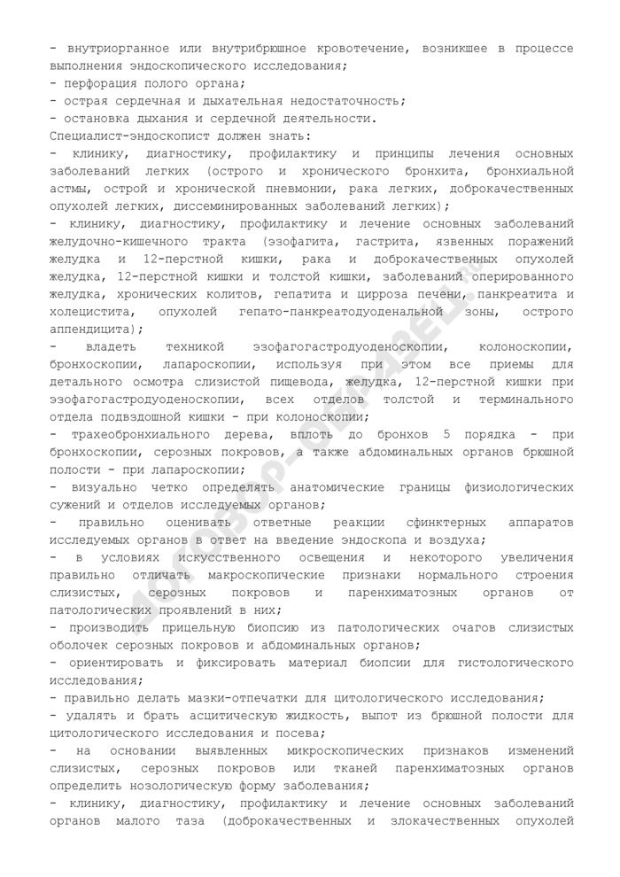 Квалификационная характеристика врача-эндоскописта. Страница 3