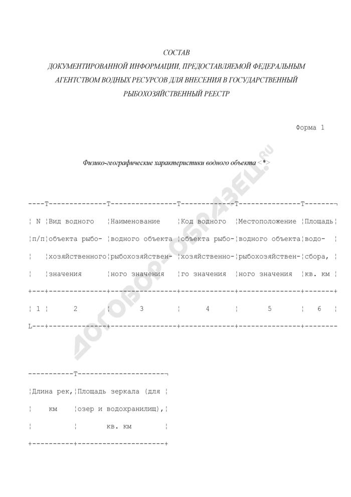 Состав документированной информации, предоставляемой Федеральным агентством водных ресурсов для внесения в государственный рыбохозяйственный реестр. Физико-географические характеристики водного объекта. Форма N 1. Страница 1