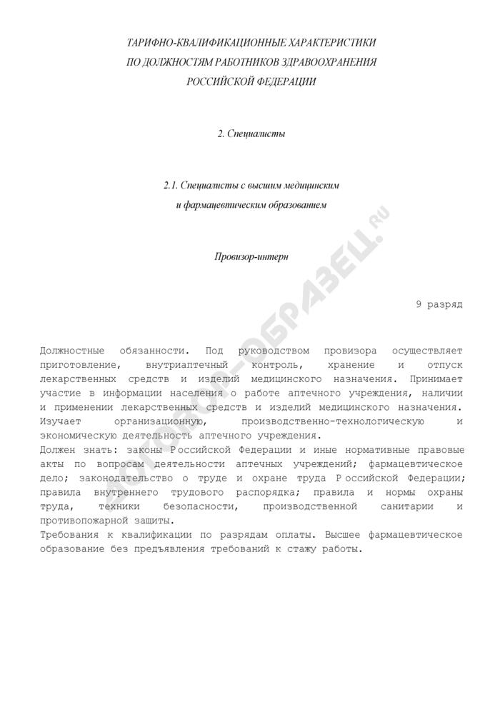 Тарифно-квалификационная характеристика провизора-интерна (9 разряд). Страница 1