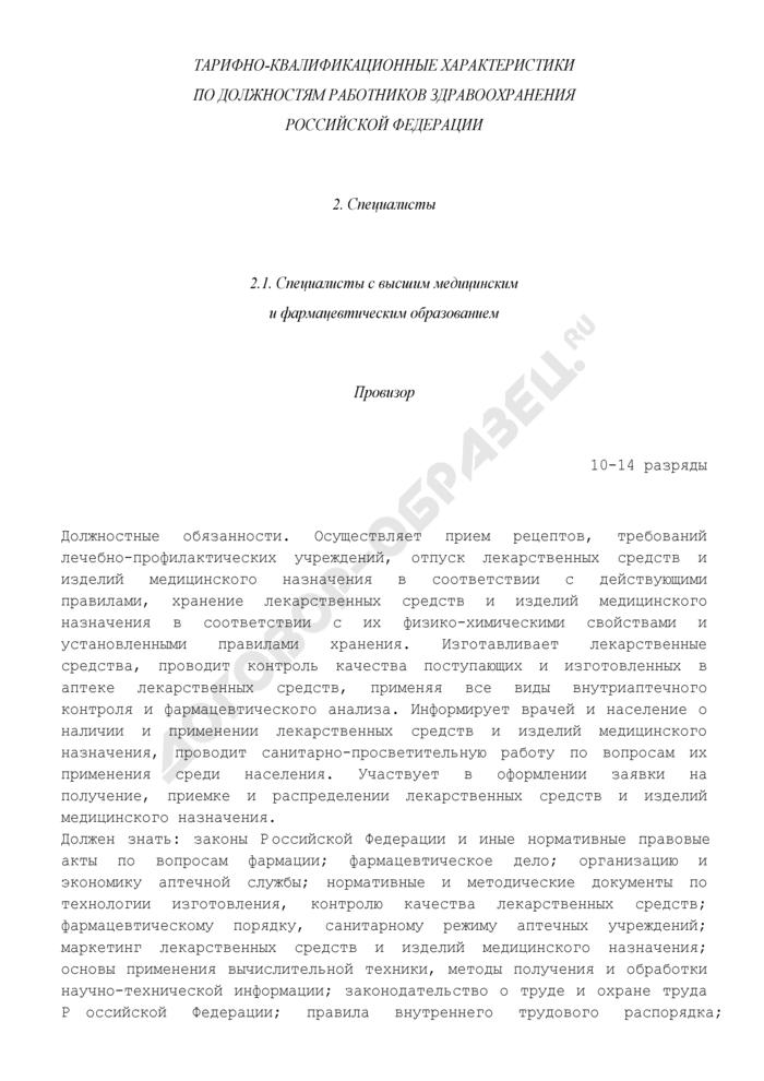 Тарифно-квалификационная характеристика провизора (10 - 14 разряды). Страница 1