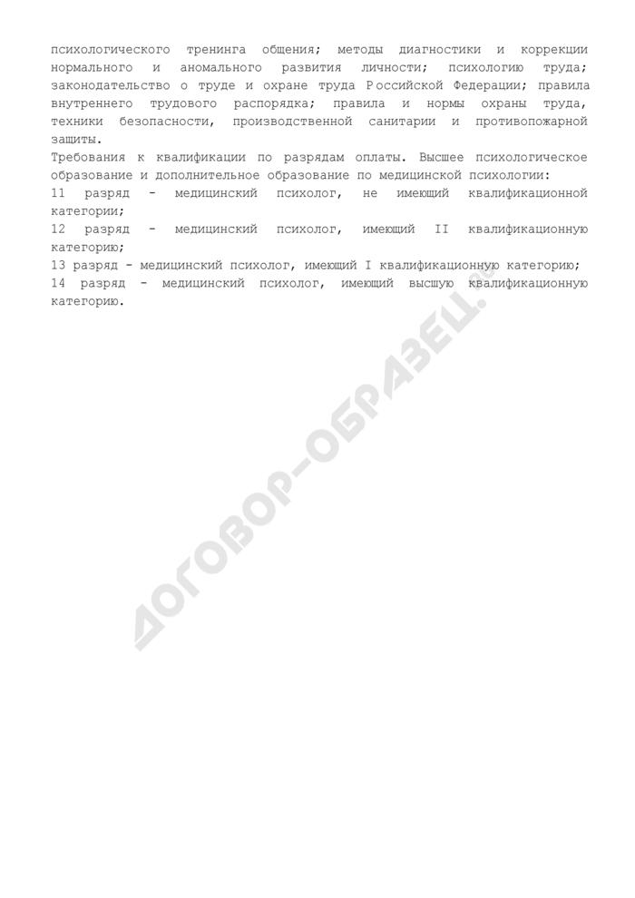 Тарифно-квалификационная характеристика медицинского психолога (11 - 14 разряды). Страница 2