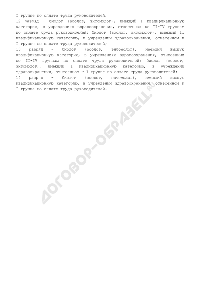 Тарифно-квалификационная характеристика зоолога, энтомолога (10 - 14 разряды). Страница 2