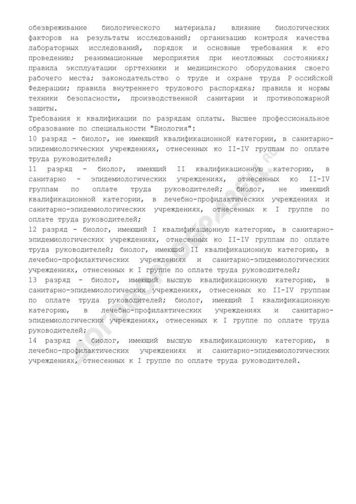 Тарифно-квалификационная характеристика биолога (10 - 14 разряды). Страница 2