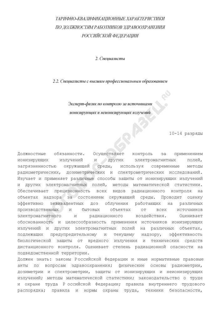 Тарифно-квалификационная характеристика эксперта-физика по контролю за источниками ионизирующих и неионизирующих излучений (10 - 14 разряды). Страница 1