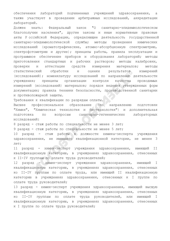 Тарифно-квалификационная характеристика химика-эксперта учреждения здравоохранения (8 - 14 разряды). Страница 2