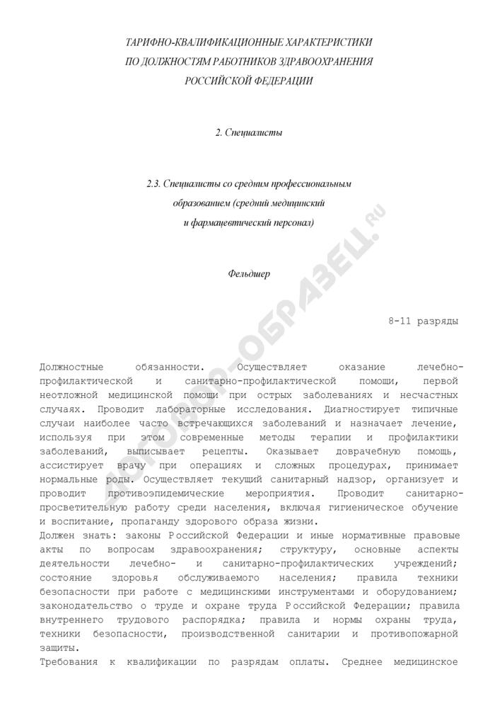 Тарифно-квалификационная характеристика фельдшера (8 - 11 разряды). Страница 1