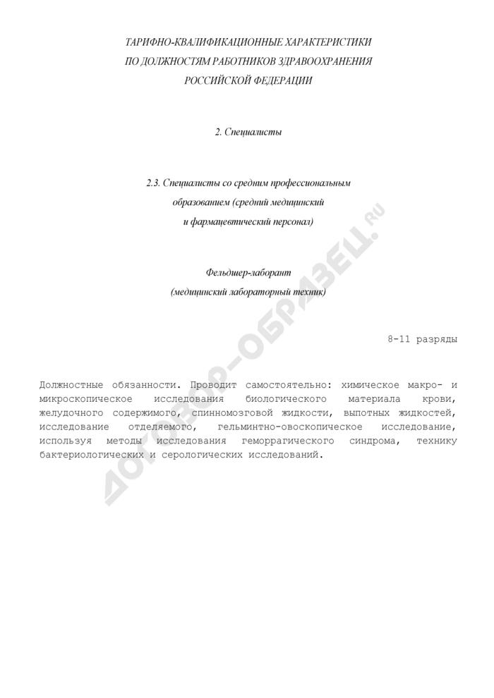 Тарифно-квалификационная характеристика фельдшера-лаборанта (медицинский лабораторный техник) (8 - 11 разряды). Страница 1