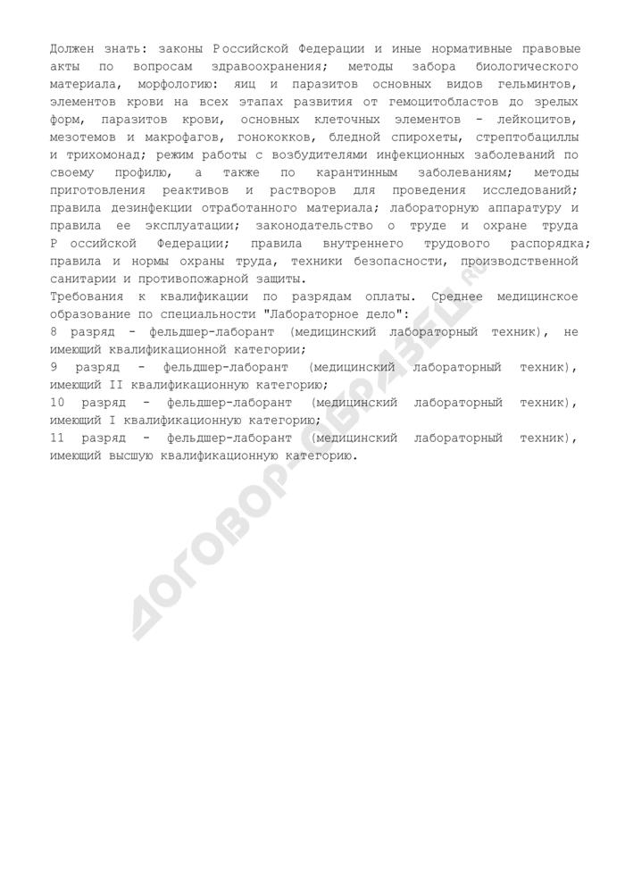 Тарифно-квалификационная характеристика фельдшера-лаборанта (медицинский лабораторный техник) (8 - 11 разряды). Страница 2