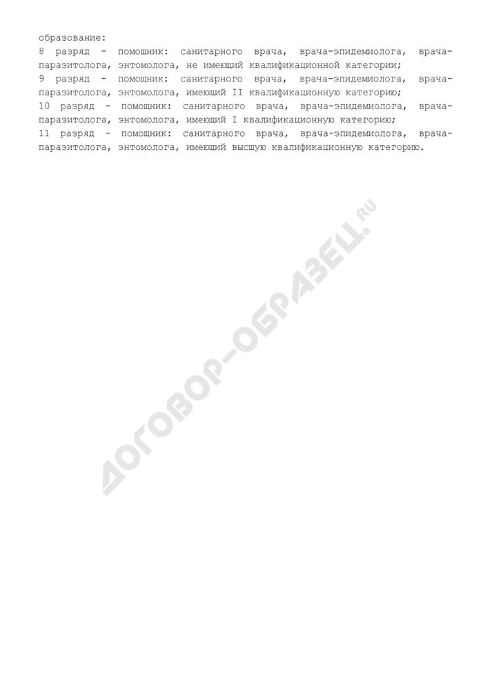 Тарифно-квалификационная характеристика помощника: санитарного врача, врача-эпидемиолога, врача-паразитолога и энтомолога (8 - 11 разряды). Страница 2