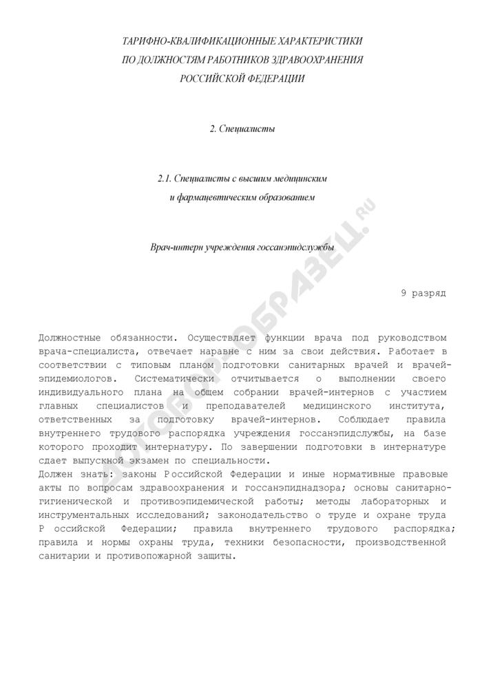 Тарифно-квалификационная характеристика врача-интерна учреждения госсанэпидслужбы (9 разряд). Страница 1
