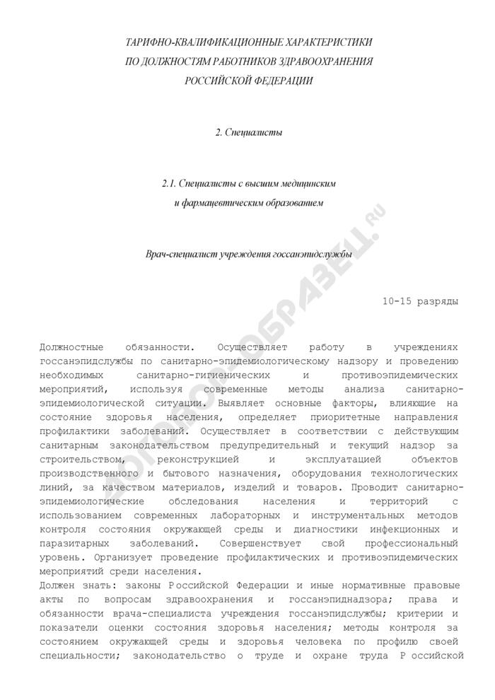 Тарифно-квалификационная характеристика врача-специалиста учреждения госсанэпидслужбы (10 - 15 разряды). Страница 1