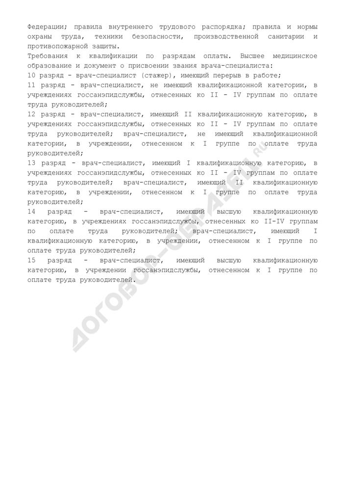 Тарифно-квалификационная характеристика врача-специалиста учреждения госсанэпидслужбы (10 - 15 разряды). Страница 2