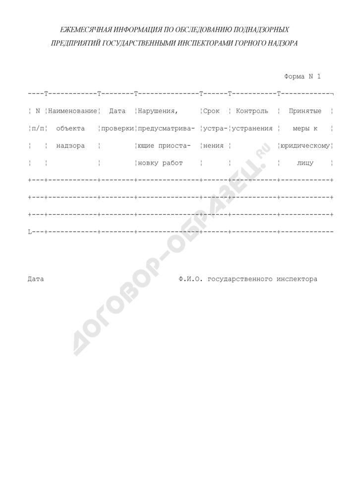 Ежемесячная информация по обследованию поднадзорных предприятий государственными инспекторами горного надзора. Форма N 1. Страница 1