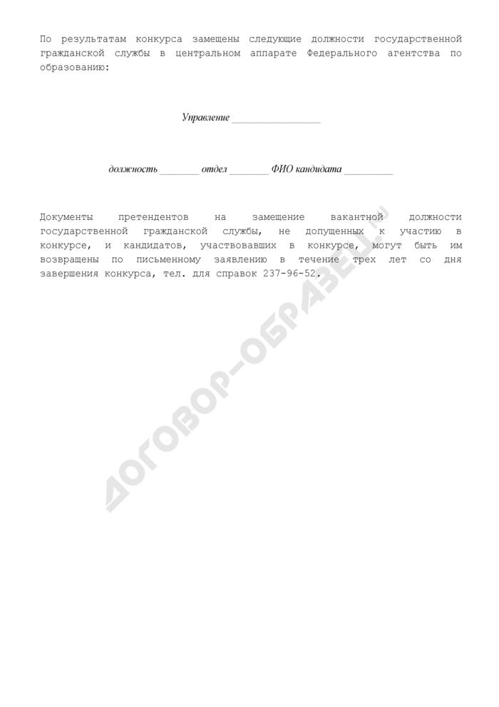 Информация о замещении вакантных должностей государственной гражданской службы в центральном аппарате Федерального агентства по образованию по результатам конкурса. Страница 1
