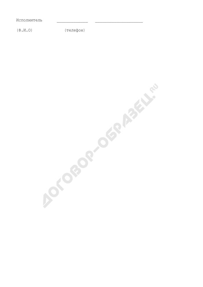 Информация о количестве счетов на территории субъекта Российской Федерации, открытых органам Федерального казначейства, а также о количестве лицевых счетов для учета операций со средствами, поступающими во временное распоряжение федеральных учреждений. Страница 3