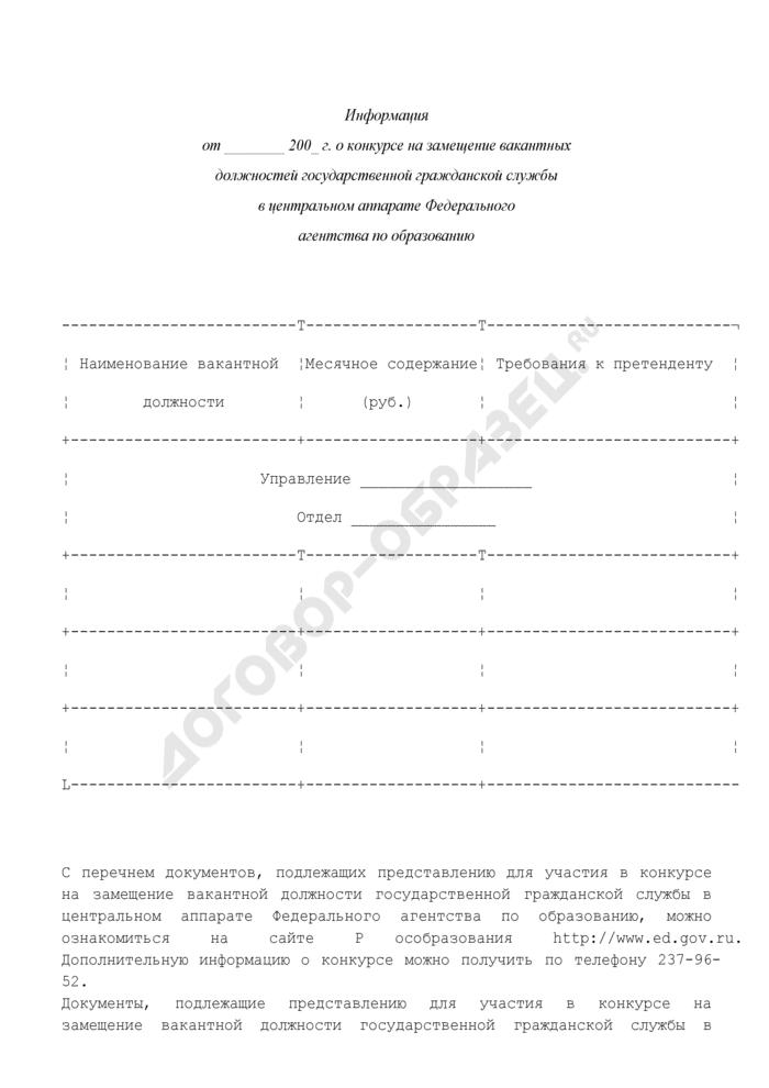 Информация о конкурсе на замещение вакантных должностей государственной гражданской службы в центральном аппарате Федерального агентства по образованию. Страница 1