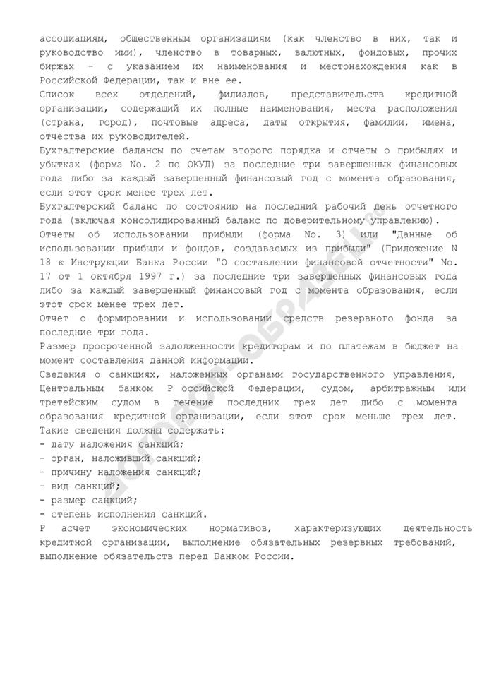 Информация о кредитной организации - доверительном управляющем. Страница 2