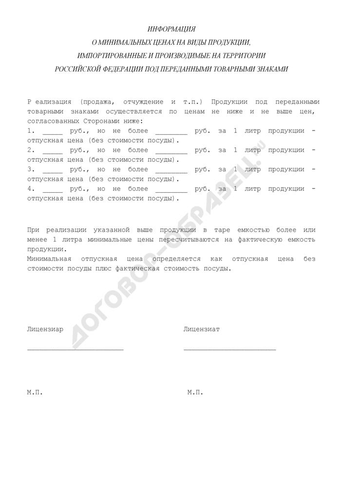 Информация о минимальных ценах на виды продукции, импортированные и производимые на территории Российской Федерации под переданными товарными знаками (приложение к лицензионному договору на использование товарного знака, сопровождающему алкогольную продукцию с иностранной компанией (импорт и производство в РФ)). Страница 1