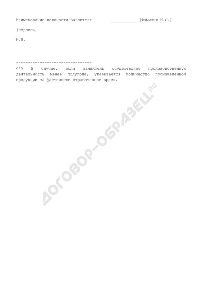 Информация о наличии производственной базы заявителя и объеме изготовления продукции из драгоценных металлов и драгоценных камней на собственном производстве. Страница 2