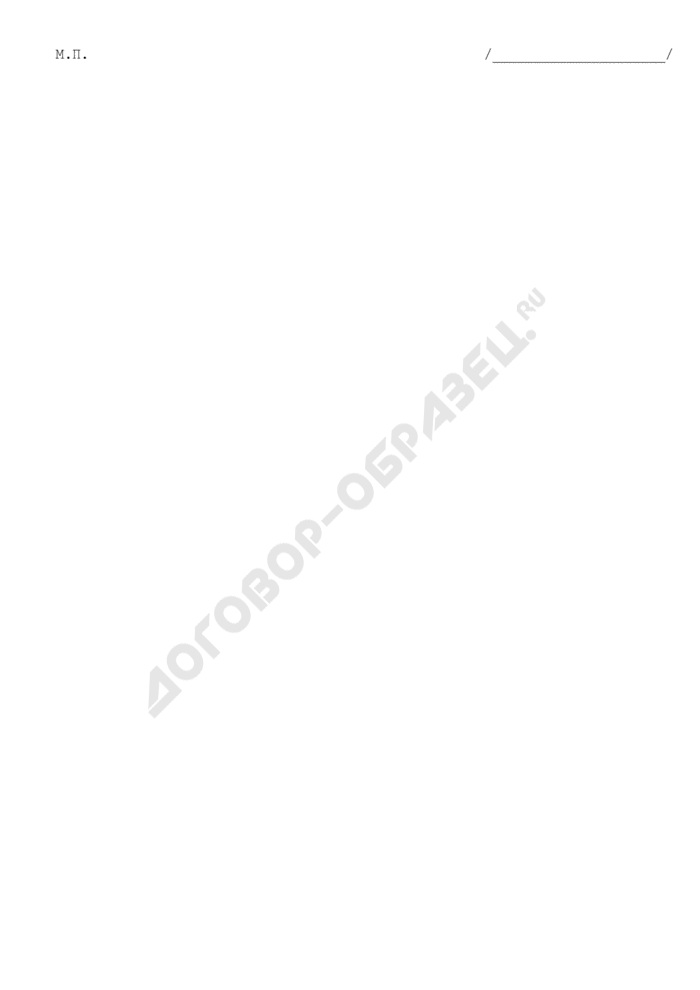 Информация о наличии выданных в установленном порядке разрешений на строительство объектов, финансируемых с участием средств федерального бюджета (приложение к соглашению о предоставлении субсидии из федерального бюджета бюджету субъекта Российской Федерации на софинансирование расходных обязательств субъекта Российской Федерации (муниципальных образований) по реализации мероприятий федеральной целевой программы (подпрограммы)). Страница 2