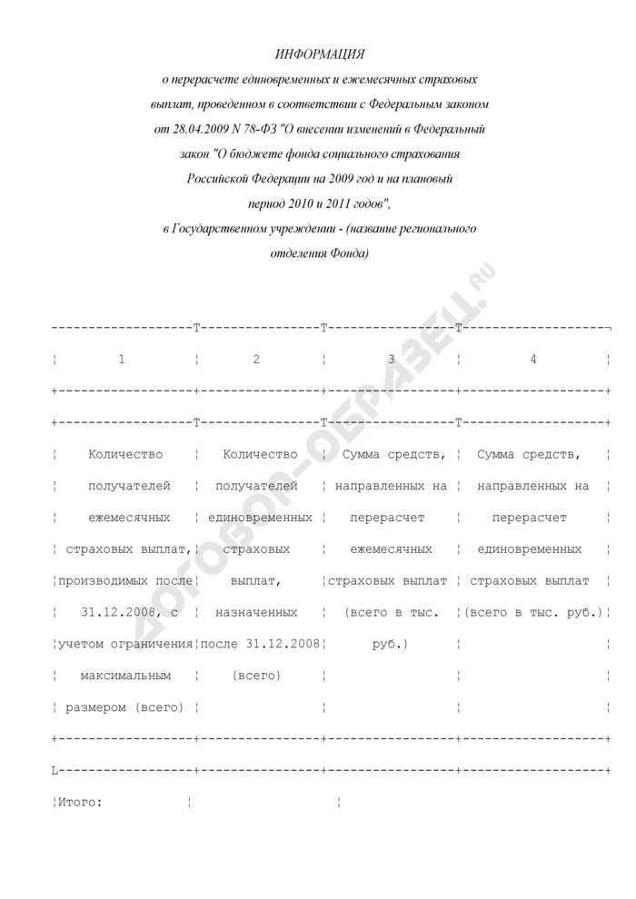 Приказ ФСС РФ от 19.05.2009 N 113. Страница 1