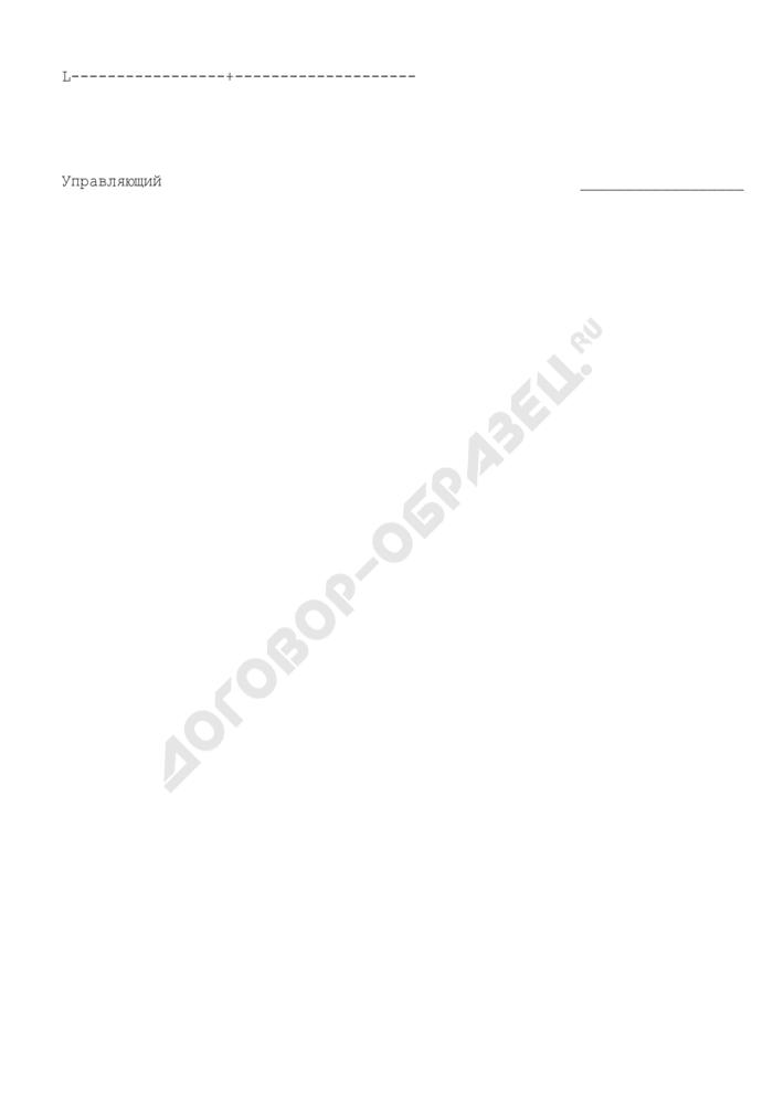 Приказ ФСС РФ от 19.05.2009 N 113. Страница 2