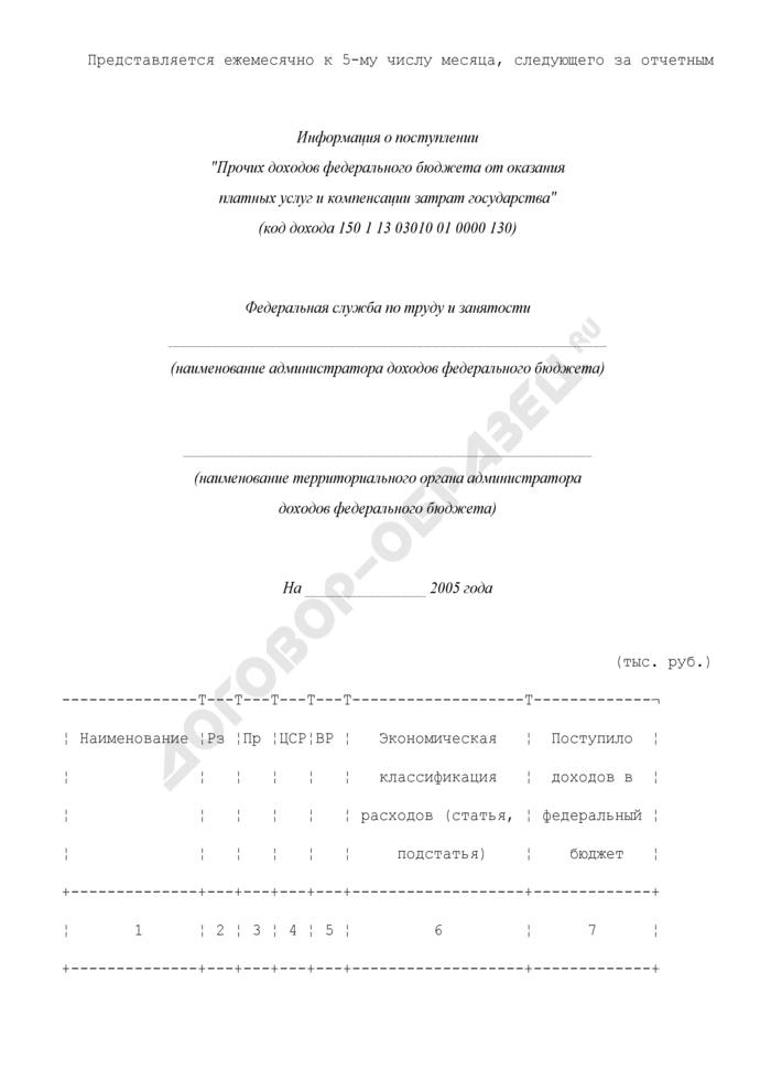 """Информация о поступлении """"Прочих доходов федерального бюджета от оказания платных услуг и компенсации затрат государства. Страница 1"""