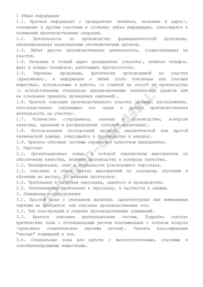 Информация о предприятии (производителе лекарственных средств)(site master file). Содержание документа (рекомендуемая форма). Страница 1