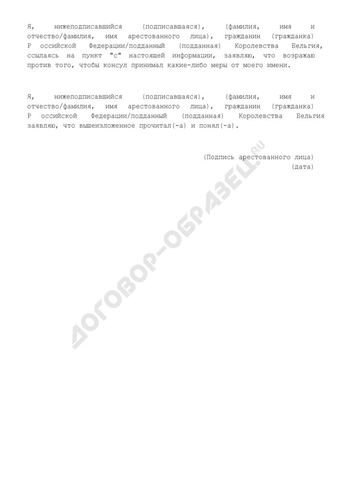Информация о правах гражданина Российской Федерации/подданного Королевства Бельгия, задержанного на территории Королевства Бельгия/Российской Федерации. Страница 2