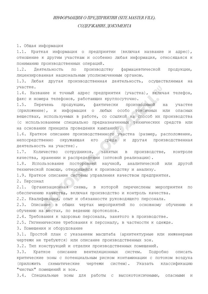 Информация о предприятии - производителе лекарственных средств (site master file) (рекомендуемая форма). Страница 1