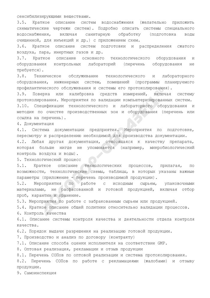 Информация о предприятии - производителе лекарственных средств (site master file) (рекомендуемая форма). Страница 2