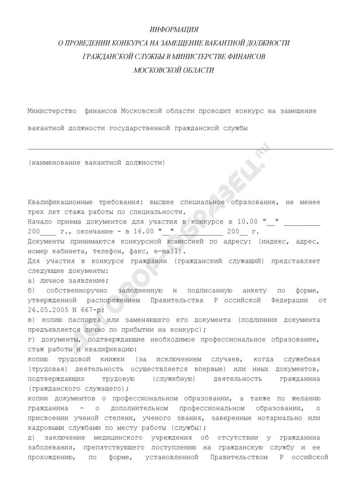 Информация о проведении конкурса на замещение вакантной должности гражданской службы в Министерстве финансов Московской области. Страница 1