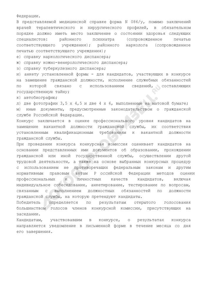 Информация о проведении конкурса на замещение вакантной должности гражданской службы в Министерстве финансов Московской области. Страница 2