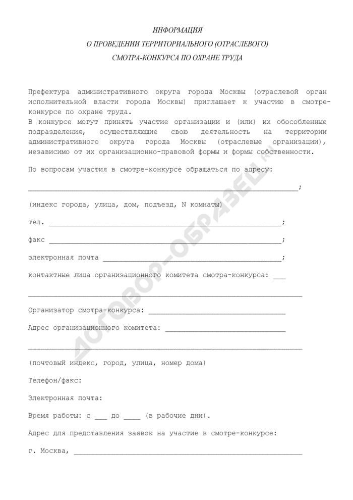 Информация о проведении территориального (отраслевого) смотра-конкурса по охране труда. Страница 1