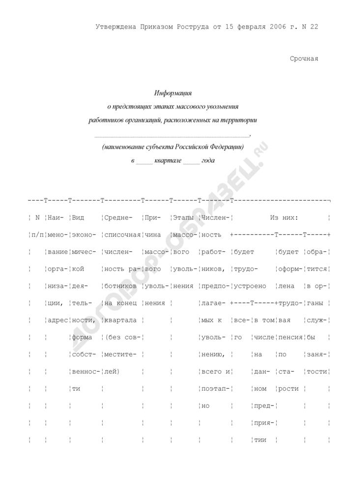 Информация о предстоящих этапах массового увольнения работников организаций, расположенных на территории субъекта Российской Федерации. Форма N 1-МВ. Страница 1