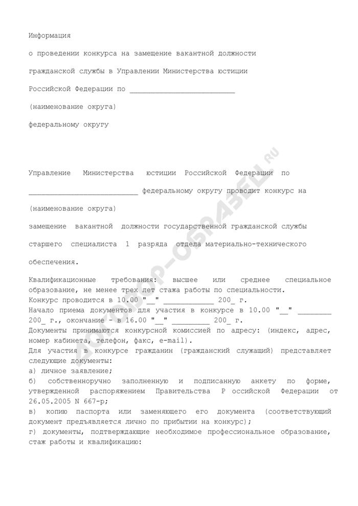 Информация о проведении конкурса на замещение вакантной должности гражданской службы в Управлении Министерства юстиции Российской Федерации. Страница 1