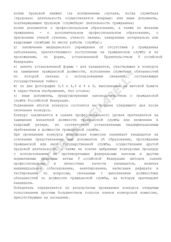 Информация о проведении конкурса на замещение вакантной должности гражданской службы в Управлении Министерства юстиции Российской Федерации. Страница 2
