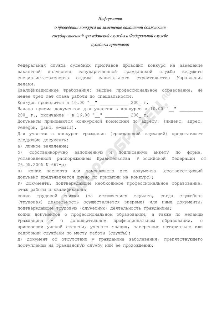 Информация о проведении конкурса на замещение вакантной должности государственной гражданской службы в Федеральной службе судебных приставов. Страница 1