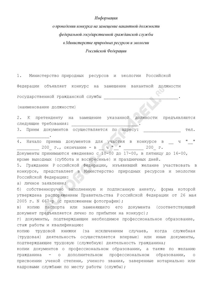 Информация о проведении конкурса на замещение вакантной должности федеральной государственной гражданской службы в Министерстве природных ресурсов Российской Федерации. Страница 1